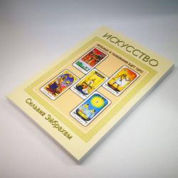 """Книга """"Мистецтво розкладу і..."""