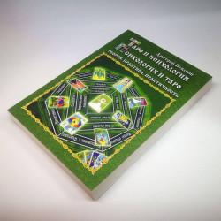 """Книга """"Таро і Психологія""""...."""