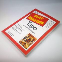 """Книга """"Таро для..."""