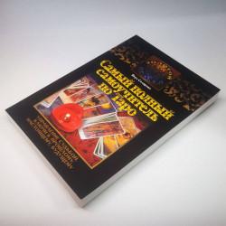 """Книга """"Самый полный..."""