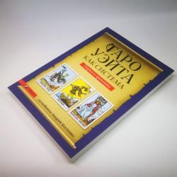 "Книга ""Таро Уэйта как..."