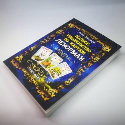 """Книга """"Полное руководство..."""