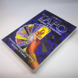"""Книга """"Таро: теория и..."""