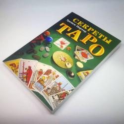 "Книга ""Секреты Таро""...."