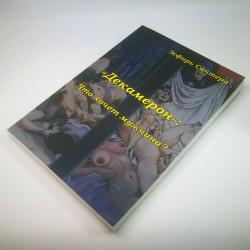 """Книга """"Декамерон"""". Эсфирь..."""